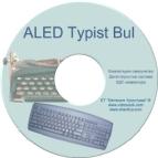 Самоучител по машинопис ALED Typist BUL 5.0
