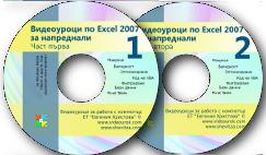 MS Excel 2007 за напреднали - две части