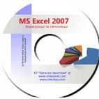 MS Excel 2007 за начинаещи