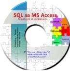 SQL и MS Access - теория и практика