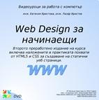 Web Design за начинаещи - второ преработено издание, за сваляне